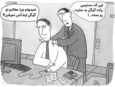 کاریکاتور موتور جستجو