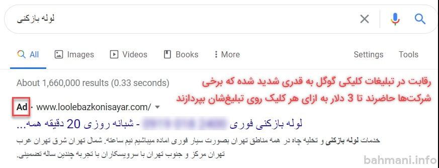 تبلیغات کلیکی گوگل ادز