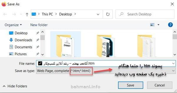 ذخیره فایل html وبسایت