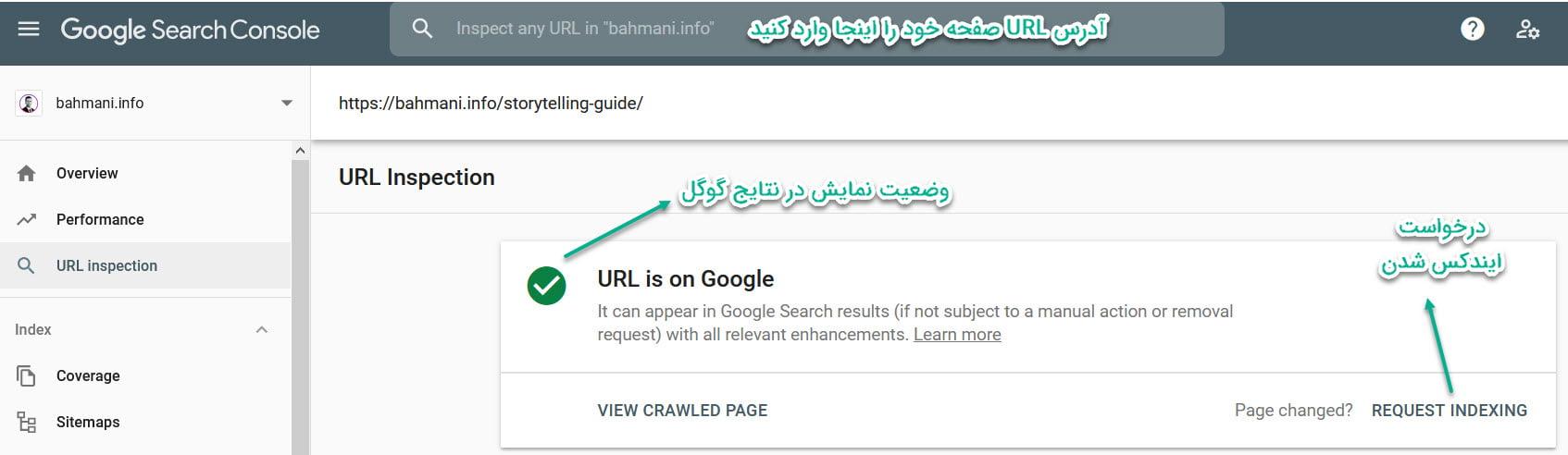 درخواست ایندکس شدن سایت در گوگل سرچ کنسول