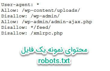 فایل robots txt