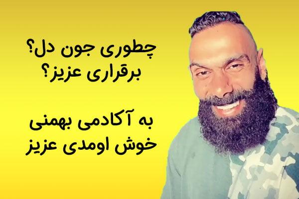 ولاگر ایرانی